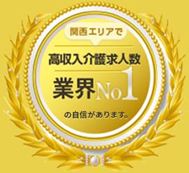 大阪・兵庫・京都で高収入介護求人数業界No.1